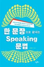 한 문장으로 끝내는 Speaking 문법